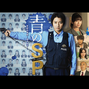 青のSP ―学校内警察・嶋田隆平― #08