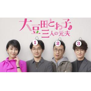 大豆田とわ子と三人の元夫 #10 最終回