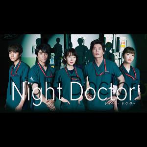 Night Doctor ナイト・ドクター #01