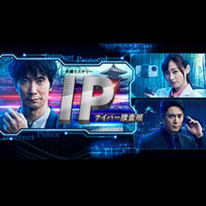 IP~サイバー捜査班 #04
