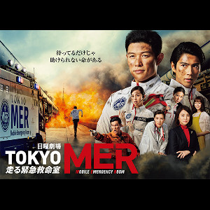 TOKYO MER~走る緊急救命室~ #04