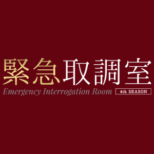 緊急取調室 4th SEASON #03