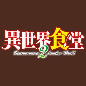 異世界食堂 2 #04