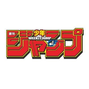 週刊少年ジャンプ 2021年 No.8