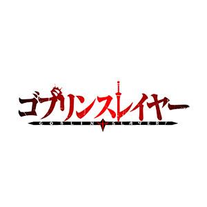 ゴブリンスレイヤー 7巻 電子書籍版