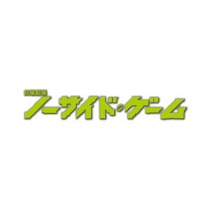 ノーサイド・ゲーム #06