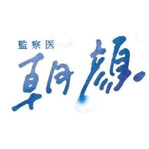 監察医 朝顔 #11