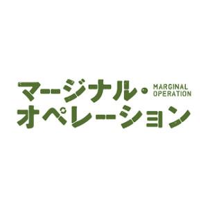 マージナル・オペレーション 15巻 電子書籍版