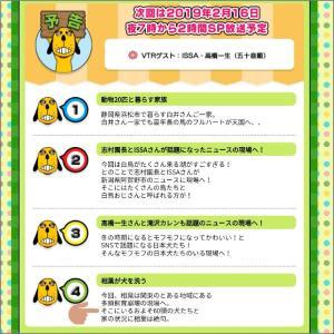 2月16日「天才!志村どうぶつ園」で放送されます!