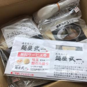 【超美味お取り寄せ】新橋の路地裏人気店「麺屋 武一」濃厚白湯そば&鶏餃子