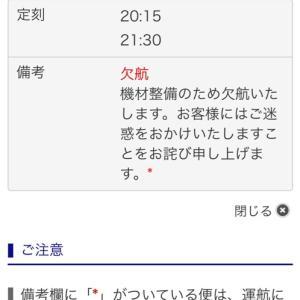 羽田-神戸便が欠航∑(゚Д゚; )