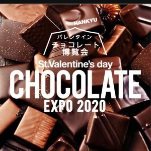 阪急うめだ本店バレンタインチョコレート博覧会2020