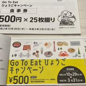 Go To Eat 食事券ゲットしました(人´ω`*)