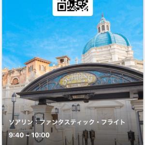 GO TOディズニーリゾート4デイス( ´ ▽ ` )ノ 3日目