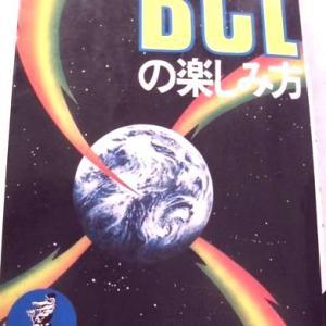 「BCLの楽しみ方」 大村清・知子