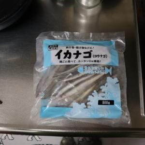 業務スーパーの冷凍イカナゴ