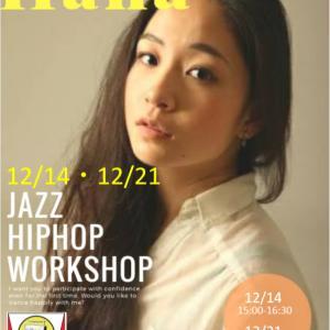 【WS】12/14・12/21 『JAZZ HIPHOP初中級 特別クラス』(Hana