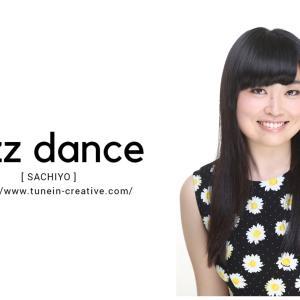 『ジャズダンス』SACHIYO先生オンラインレッスン【1回30分×3レッスン1,999円】