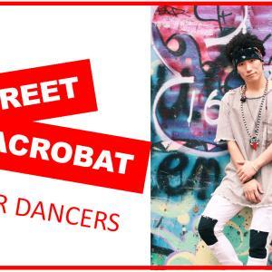STREET ACROBAT ストリートアクロバット【Tune in DANCE STUDIO】