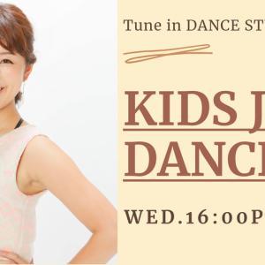 水曜16時キッズジャズダンス幼児クラス【Tune in DANCE STUDIO 】