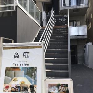 【ふりかえり】斎庭(ゆにわ)、本田健さんジャネット、佐藤ママ講演会、天の河伝説
