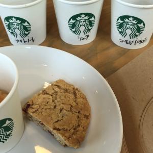 【ふりかえり】スタバ コーヒーセミナー