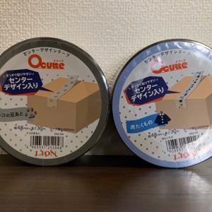 センターデザインテープ Ocutte(オクッテ)