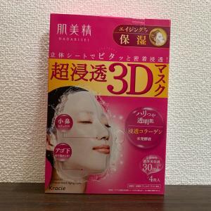 肌美精 超浸透3Dマスク エイジングケア(保湿)