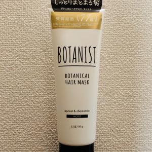 BOTANIST ボタニカルヘアマスクモイスト