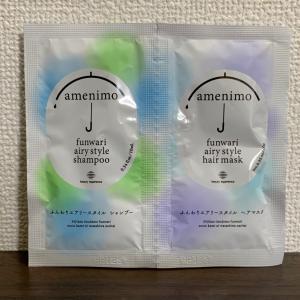 アメニモ ふんわりエアリースタイル シャンプー・ヘアマスク サンプル