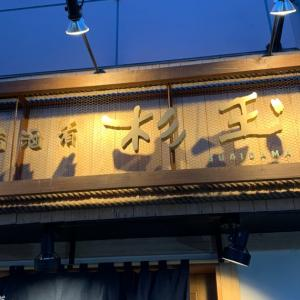 杉玉  というお店に食べに行きました。