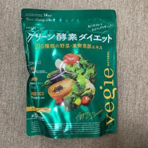 ベジエナチュラル グリーン酵素ダイエット