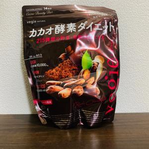 ベジエナチュラル カカオ酵素ダイエット