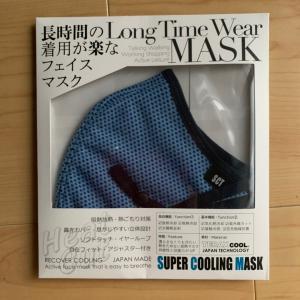 スーパークーリングマスク【日本製】