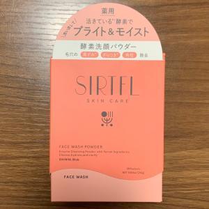 SIRTFL ブライト酵素洗顔パウダー