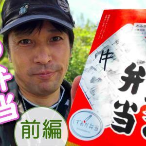【飯テロ注意! 静岡弁当のあみ焼き弁当でピクニック 前編】の裏話