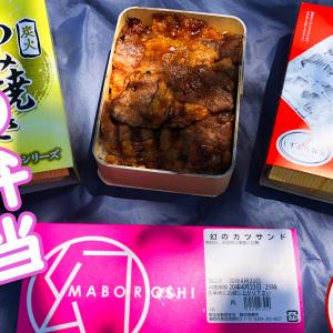 【飯テロ注意! 静岡弁当のあみ焼き弁当でピクニック 後編】の裏話