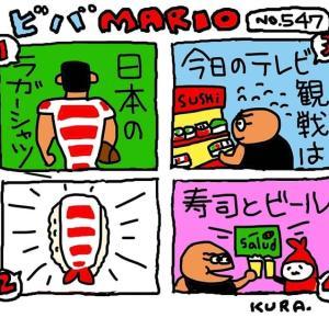 10月20日「ビバMARIO.547/寿司」