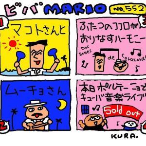 11月24日「ビバMARIO.552/ライブ」