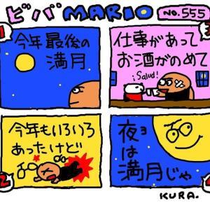 12月15日「ビバMARIO.555/月」
