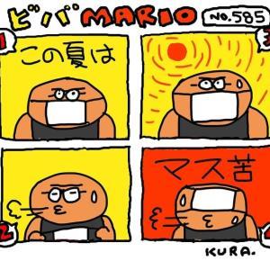 7月19日「ビバMARIO.585/マスク」