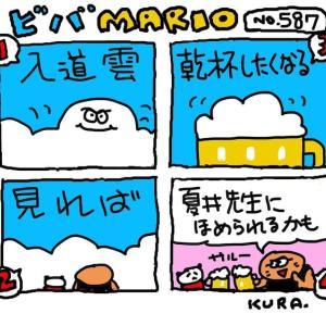 8月2日「ビバMARIO.587/俳句」