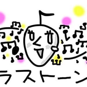 10月29日「卒コン」