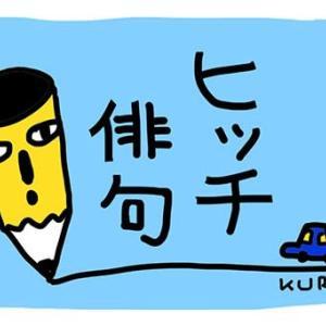 12月1日「俳句」