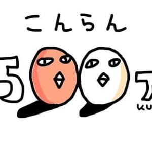 12月2日「鶏卵」