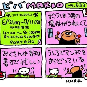 6月20日「ビバMARIO.633/マンボ」
