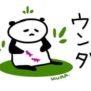 6月25日「パンダ」