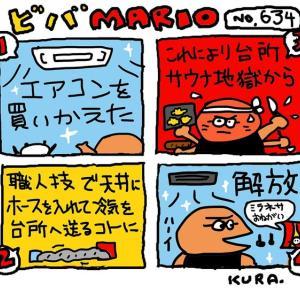 6月27日「ビバMARIO.634/エアコン」