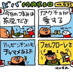 7月4日「ビバMARIO.635/茶豆」