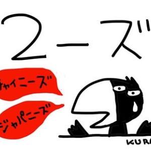 7月14日「ニーズ」